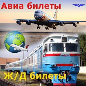 Авиа- и ж/д билеты Славска
