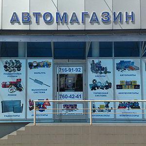 Автомагазины Славска