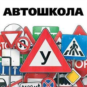 Автошколы Славска