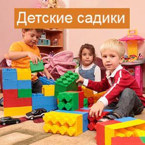 Детские сады Славска