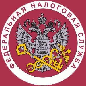 Налоговые инспекции, службы Славска