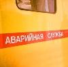 Аварийные службы в Славске