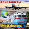 Авиа- и ж/д билеты в Славске