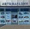 Автомагазины в Славске