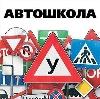 Автошколы в Славске