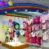 Детские магазины в Славске