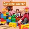 Детские сады в Славске