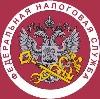Налоговые инспекции, службы в Славске