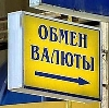 Обмен валют в Славске