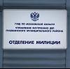Отделения полиции в Славске