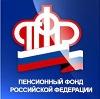 Пенсионные фонды в Славске