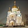 Религиозные учреждения в Славске