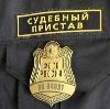 Судебные приставы в Славске
