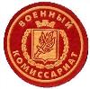 Военкоматы, комиссариаты в Славске