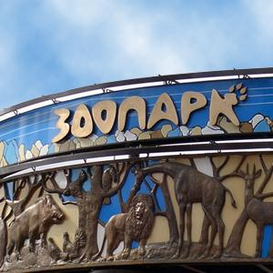 Зоопарки Славска